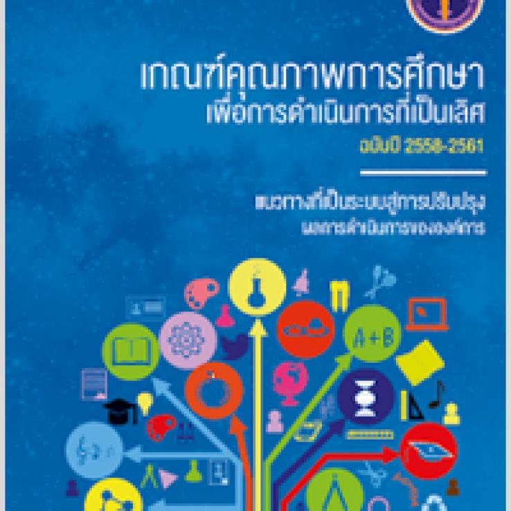 EdPEx2015-2-200x230